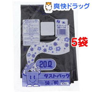 ゴミ袋 ダストパック 日本製 厚手 黒 0.025mm 20L(10枚入*5袋セット)
