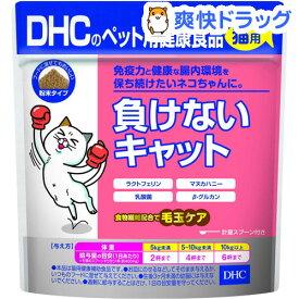 DHCのペット用健康食品 猫用 負けないキャット(50g)【DHC ペット】