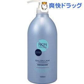 サロンリンク ノンシリコンシャンプー(1000mL)【サロンリンク(SALON LINK)】