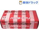 【訳あり】No.455 ディスポラテックスグローブ パウダーフリー Mサイズ(100枚入)