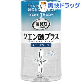 トイレの消臭力 クエン酸プラス 消臭芳香剤 トイレ用 クリーンソープ(400ml)【消臭力】