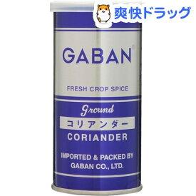 ギャバン コリアンダー パウダー(75g)【ギャバン(GABAN)】