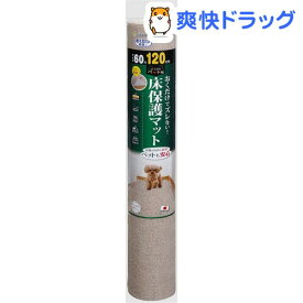おくだけ吸着 ペット用床保護マット 60*120cm ベージュ(1枚入)【おくだけ吸着】