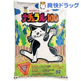 猫砂 スーパーキャット ナチュラル100(8L)【スーパーキャット】