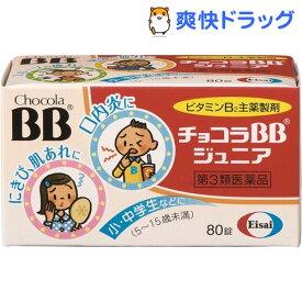 【第3類医薬品】チョコラBB ジュニア(80錠入)【チョコラBB】