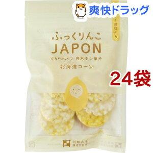 ふっくりんこJAPON 白米ポン菓子 北海道コーン(約10枚入*24袋セット)