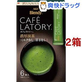 AGF ブレンディ カフェラトリー スティック 濃厚抹茶(7.5g*6本入*2箱セット)【ブレンディ(Blendy)】