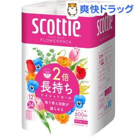 スコッティ フラワーパック 2倍長持ち トイレットペーパー 50m ダブル(12ロール)【スコッティ(SCOTTIE)】[トイレットペーパー]