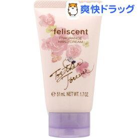 フェリセント フレグランス ハンドクリーム 01 TOGETHER FOREVER(50g)【フェリセント】