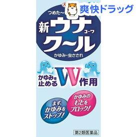 【第2類医薬品】新ウナコーワ クール(55ml)【ウナコーワ】
