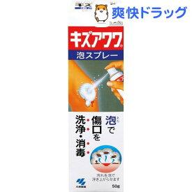 【第2類医薬品】キズアワワ(50g)【キズアワワ】