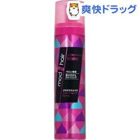 モッズ・ヘア グラマラスメイク シャープウェーブフォーム(130g)【mod's hair(モッズヘア)】