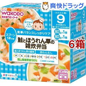 和光堂 栄養マルシェ 鮭とほうれん草の雑炊弁当(80g*2個入*6箱セット)【栄養マルシェ】