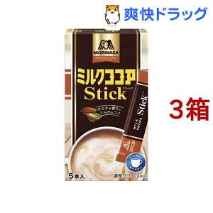 森永 ミルクココア スティック(5本入*3コセット)【森永 ココア】