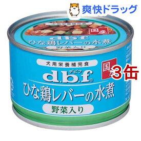 デビフ 国産 ひな鶏レバーの水煮 野菜入り(150g*3コセット)【デビフ(d.b.f)】[ドッグフード]