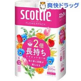 スコッティ フラワーパック 2倍長持ち トイレットペーパー 50m ダブル(6ロール)【スコッティ(SCOTTIE)】[トイレットペーパー]