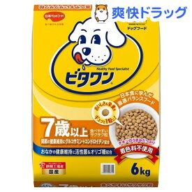 ビタワン 7歳以上(6.0kg)【ビタワン】[ドッグフード]