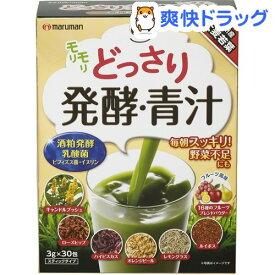 どっさり発酵・青汁(3g*30包)【マルマン】