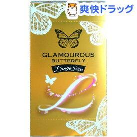 コンドーム/グラマラスバタフライ ラージサイズ(6コ入)【グラマラスバタフライ】[避妊具]