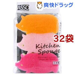 CARAful抗菌ソフトキッチンスポンジ ぶた AS-002(3個入*32袋セット)