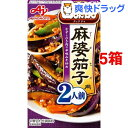クックドゥ 麻婆茄子用(66g*5コセット)【クックドゥ(Cook Do)】