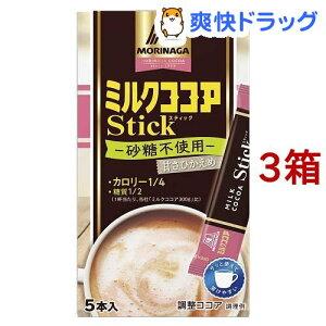 森永 ミルクココア カロリー1/4 スティック(5本入*3コセット)【森永 ココア】