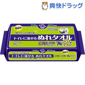 アクティ トイレに流せる ぬれタオル ウェット 大判・厚手(76枚)【アクティ】