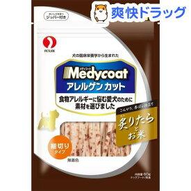 メディコート アレルゲンカット ジャーキー 細切りタイプ 炙りたらとお米(60g)【メディコート】