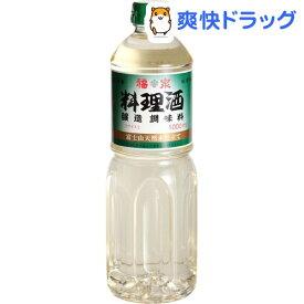 福泉 料理酒 醸造調味料(1L)