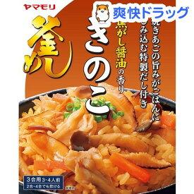 ヤマモリ 焦がし醤油の香り きのこ釜めしの素(200g)【ヤマモリ】