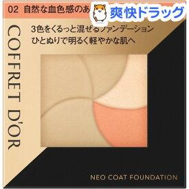 コフレドール ネオコートファンデーション 02(9g)【コフレドール】[cosme_0302]
