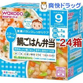 和光堂 栄養マルシェ 鯛ごはん弁当(24箱セット)【栄養マルシェ】