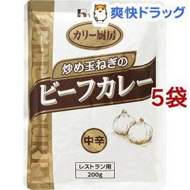 ハウス食品 カリー厨房炒め玉ねぎのビーフカレー中辛 業務用(200g*5コセット)