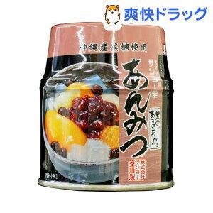 サンヨー あんみつ 黒みつ(255g)[缶詰]