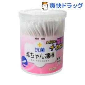 抗菌赤ちゃん綿棒 スリムタイプ(250本入)