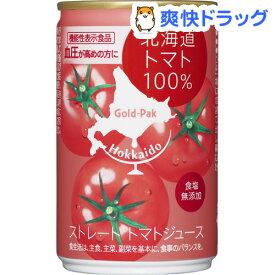 ゴールドパック 北海道トマト100% 食塩無添加(160g*20本入)