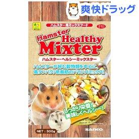 ハムスター・ヘルシーミックスター(300g)