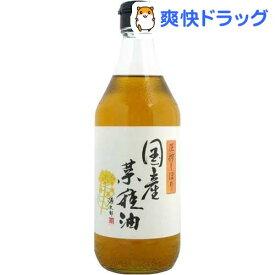 平田の圧搾しぼり 国産菜種油(450g)