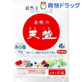 天塩 赤穂の天塩 粗塩 10401(1kg)【天塩】
