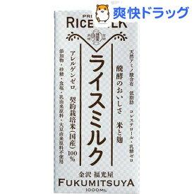 福光屋 プレミアム ライスミルク(1000ml)【福光屋】