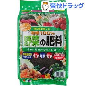 サンアンドホープ 有機100% 野菜の肥料(1.3kg)【サンアンドホープ】