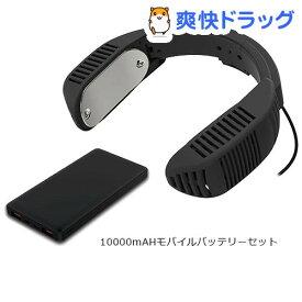 サンコー ネッククーラーNeo ブラック+10000mAH モバイルバッテリー(1セット)