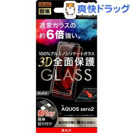 AQUOS zero2ガラスフィルム 防埃 3D 10H アルミノシリケート 全面保護 光沢/ブラック(1枚)【レイ・アウト】