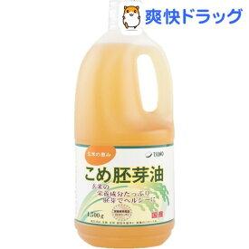築野食品 国産こめ胚芽油(1.5kg)【TSUNO(築野食品)】