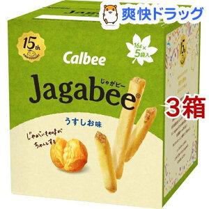じゃがビー うすしお味(16g*5袋入*3箱セット)【じゃがビー(Jagabee)】