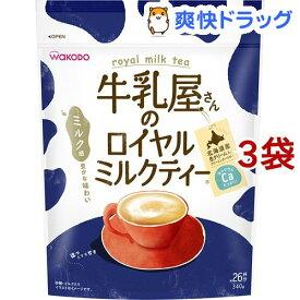 牛乳屋さんのロイヤルミルクティー(340g*3袋セット)【牛乳屋さんシリーズ】