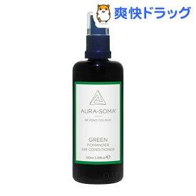 オーラソーマ ポマンダー エアコンディショナー PC10 エメラルドグリーン(100ml)【オーラソーマ】