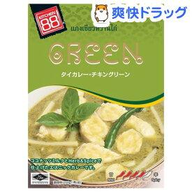 キッチン88 タイカレー チキン・グリーン(200g)【キッチン88(アジアンディナー)】