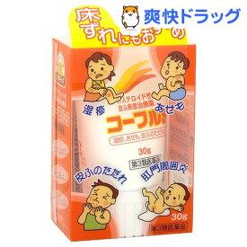 【第3類医薬品】コーフルS(30gチューブ入)【コーフル】