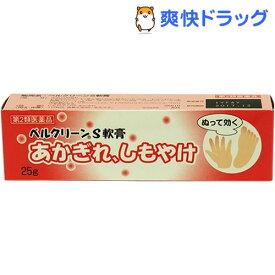 【第2類医薬品】ベルクリーンS軟膏(25g)【ベルクリーン】